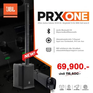 JBL PRX One ชุดลำโพงคอลัมน์ 12×2.5 นิ้ว ซับ 12 นิ้ว 1,000 วัตต์ มีบลูธูท