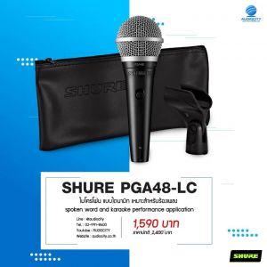 SHURE PGA48-LC ไมโครโฟน แบบไดนามิก มีสวิตช์ เปิด(ON)/ปิด(OFF) เหมาะสำหรับร้องเพลง spoken word and karaoke performance application.
