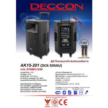 DECCON AK15-201(DCK504AU) | ชุดเครื่องเสียงเคลื่อนที่ แบบลากจูง 15 นิ้ว 650 วัตต์  พร้อมไมค์ลอย UHF 2 ตัว พร้อมแบตเตอรี่แห้งทีชาร์จในตัวเครื่อง