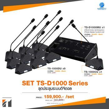 TOA SET TS-1000 Series ชุดประชุมระบบดิจิตอล