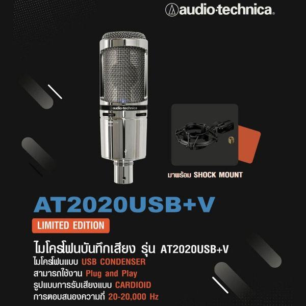 Audio-Technica AT2020USB+ V (USB) ไมค์โครโฟนแบบ Cardioid Condenser USB Microphone (Limited Edition)