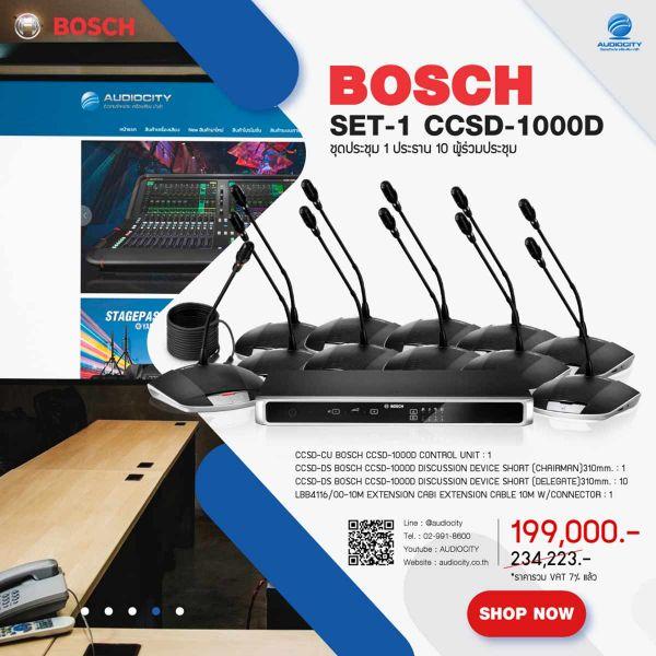 BOSCH CCSD1000D SET-1 ชุดไมค์ประชุมใช้สาย ดิจิตอล1 ประธาน 10 ผู้ร่วมประชุม