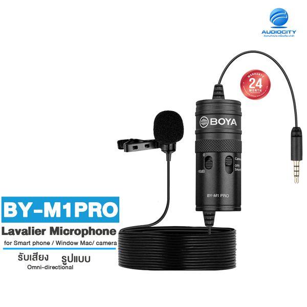 Boya BY-M1 Pro  ไมโครโฟนคลิป สายยาว6เมตร