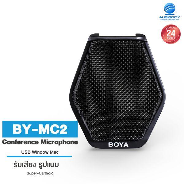 BOYA BYMC2 ไมโครโฟนประชุมแบบกำหนดทิศทาง