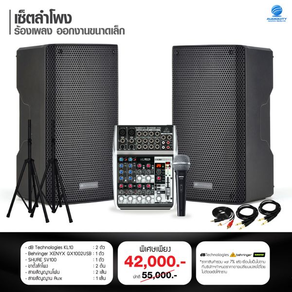 dB KL10 Set  ชุดเครื่องเสียงกลางแจ้งชุดเล็ก
