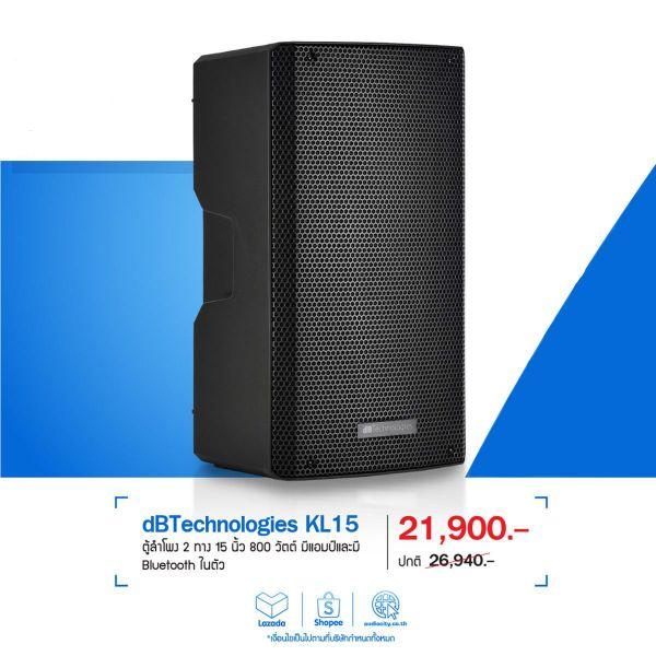 dB Technologies KL15 ตู้ลำโพง 2 ทาง 15 นิ้ว มีแอมป์ 800 วัตต์ Bluetooth ในตัว #แถมฟรีถุงผ้าคลุม