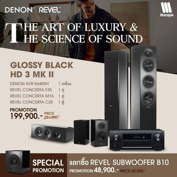 DENON GLOSSY BLACK HD 3 MKII  ชุดโฮมเธียเตอร์ 5.1 CH