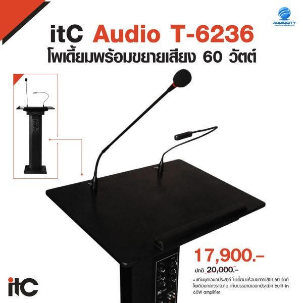 ITC Audio T-6236 แท่นพูดเอนกประสงค์ โพเดี้ยมพร้อมขยายเสียง 60 วัตต์ โพเดียมกล่าวรายงาน แท่นบรรยายเอนกประสงค์ built-in 60W amplifier