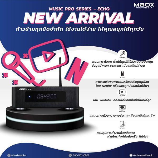 MBOX ECHO (4TB) เครื่องเล่นคาราโอเกะ MUSIC PRO SERIES ECHO