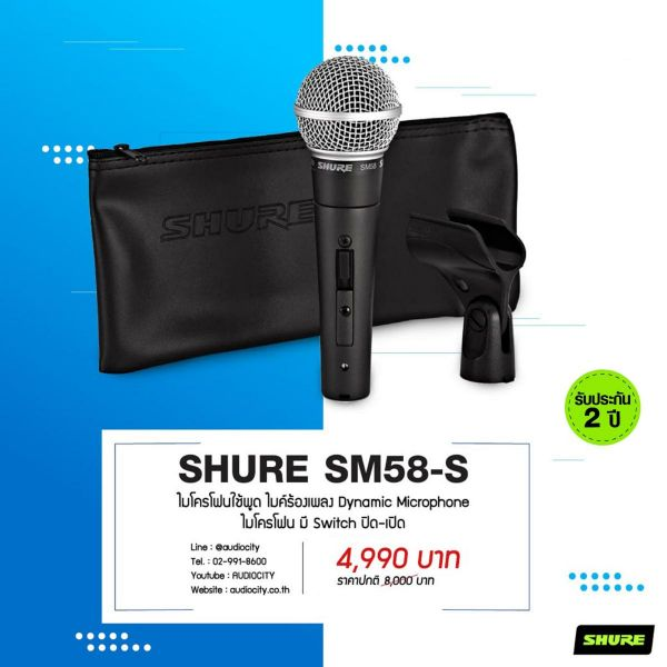 SHURE SM58S Vocal Microphone ไดนามิกไมโครโฟน (มี Switch ปิด-เปิด)