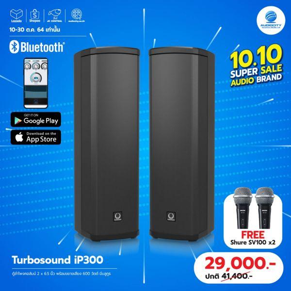 Turbosound iP300 Set  ตู้ลําโพงคอลัมน์ 2 x 6.5 นิ้ว พร้อมขยายเสียง 600 วัตต์ มีบลูทูธ แพ็คคู่