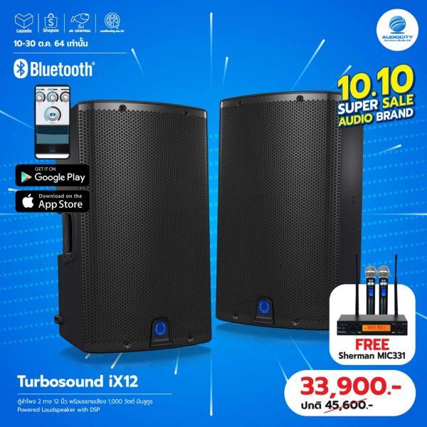 Turbosound iX12 Set  ตู้ลําโพง 2 ทาง 12 นิ้ว พร้อมขยายเสียง 1,000 วัตต์ มีบลูทูธ แพ็คคู่