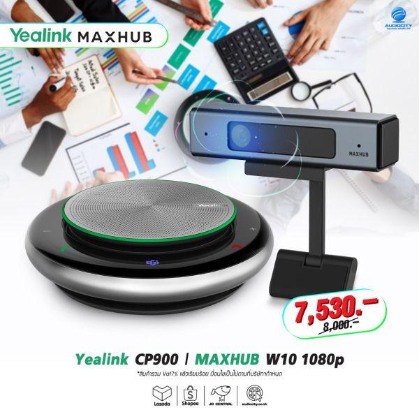 YEALINK CP900 Full HD SET-1MH  กล้องวิดีโอพร้อมชุดไมค์และลำโพง Conference  ขนาดพกพา