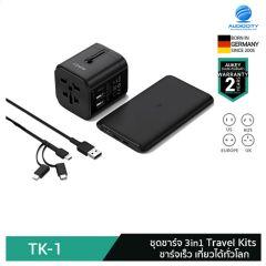 AUKEY TK-1 | ชุดคิทสำหรับนักเดินทาง Travel Kits ประกอบด้วย Travel Adapter+ 3 in 1 Cable และ 5,000 mAh Power Bank รุ่น TK-1