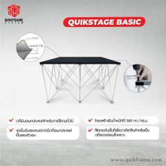 QUIK FRAME Stage Basic 60x116.4x40cm เวทีพับอเนกประสงค์ สำหรับการใช้งานทั่วไป