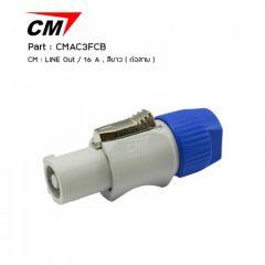 CM CMAC3FCB  LINE Out / 16 A , สีขาว ( ต่อสาย ) Powercon( พาวเวอร์คอนต่อสาย )