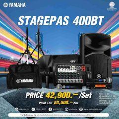 "YAMAHA STAGEPAS 400BT+WL ชุดเครื่องเสียง 400 วัตต์, มีบลูธูท portable PA system 8-ch. powered mixer, 2 x 8"" speakers, Bluetooth ลำโพงแบบ 2 ทาง"