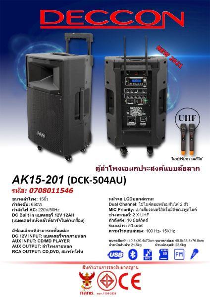 DECCON AK15-201(DCK504AU) ชุดเครื่องเสียงเคลื่อนที่ แบบลากจูง 15 นิ้ว 650 วัตต์ พร้อมไมค์ลอย UHF 2 ตัว พร้อมแบตเตอรี่แห้งทีชาร์จในตัวเครื่อง